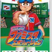 『プロ野球 ファミスタ エボリューション』のダウンロード版、ダウンロードコンテンツ配信が2月28日をもって終了に。
