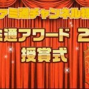 """""""ファミ通アワード2017""""ゲーム・オブ・ザ・イヤー、及び各賞が発表!"""