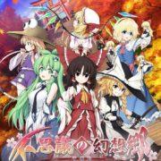 Switch向けのパッケージ版『不思議の幻想郷TOD RELOADED』が2018年7月19日に発売決定!