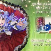 『GOD WARS 日本神話大戦』の新主題歌試聴映像が公開!