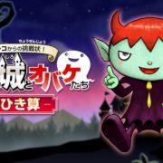 Nintendo Switch用ソフト『グレコからの挑戦状!計算の城とオバケたち ひき算』が4月19日から配信開始!