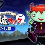Nintendo Switch用ソフト『グレコからの挑戦状!計算の城とオバケたち たし算』が4月19日から配信開始!