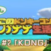 「はみ出しよゐドン#2 KONG」が2018年4月20日に公開!