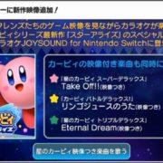 カラオケJOYSOUND for Nintendo Switchの『星のカービィ スターアライズ』スペシャルムービー紹介映像が公開!