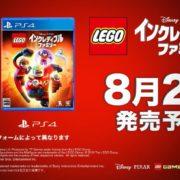 『レゴ インクレディブル・ファミリー』のアナウンストレーラーが公開!
