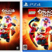 『レゴ インクレディブル・ファミリー』の国内発売日が8月2日に決定!