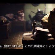 PS4&Switch版『リトルナイトメア デラックスエディション』のキャラ紹介PV~シェフ編~が公開!