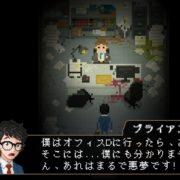 ポイント&クリックアドベンチャー『NAIRI』の日本語版が配信決定!さらに社会人をテーマにしたホラー『YUPPIE PSYCHO』の日本語版もリリース決定