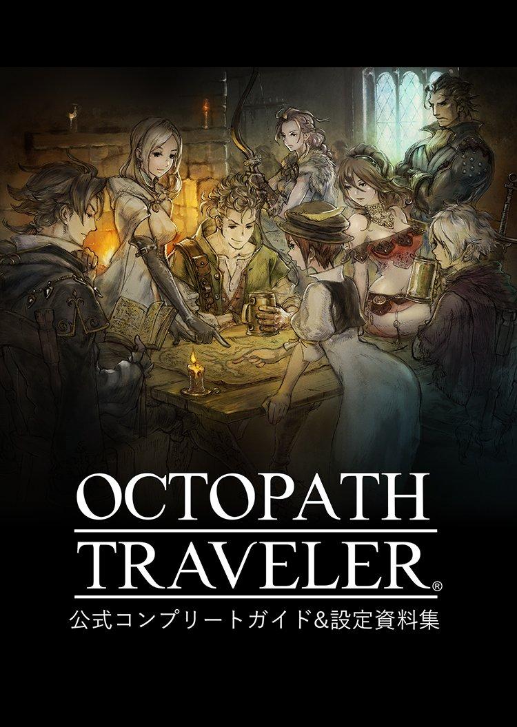 OCTOPATH TRAVELERの画像 p1_2