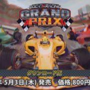 Nintendo Switch版『ROCK'NRACING GRAND PRIX』が5月3日に配信決定!Wii Uでも配信された見下ろし型のレースゲーム