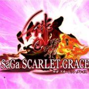 サガシリーズの最新作『サガ スカーレット グレイス 緋色の野望』の発売日が8月2日に決定!最新PVも公開