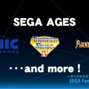 Switch用ソフトSEGA AGES「スペースハリアー」「ソニック・ザ・ヘッジホッグ2」「コラムスⅡ」「アウトラン」「サンダーフォースAC」が配信決定!