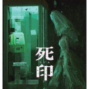 Nintendo Switch版『死印』の発売日が2018年6月28日に決定!予約も開始!