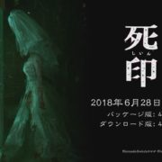 Nintendo Switch版『死印』の第1弾 PVが公開!