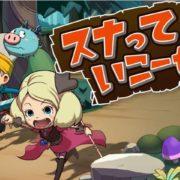 Nintendo Switch版『スナックワールド トレジャラーズ ゴールド』のTVCM(6種類)が公開!