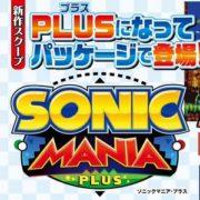 『ソニックマニア・プラス』の国内発売日が2018年7月19日に決定!豪華特典の付いたパッケージ版も発売