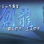 Switch用ソフト『ロジック麻雀 創龍 四人打ち・三人打ち』が2018年4月12日から配信開始!