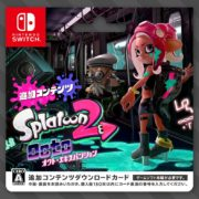 『スプラトゥーン2 オクト・エキスパンション』のダウンロードカード版が4月30日より販売開始!