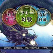 Nintendo Switch用ソフト『THE 麻雀』が2018年6月21日に発売決定!予約も開始
