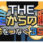 パッケージ版『THE 密室からの脱出 ~運命をつなぐ35の謎~』が2018年6月21日に発売決定!予約も開始