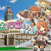 Nintendo Switch用ソフト『剣と魔法と学園モノ。 Anniversary Edition』が4月26日に発売決定!