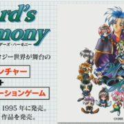 PS4&Nintendo Switch用ソフト『ウィザーズ シンフォニー』が発売決定!