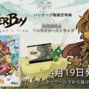 『Wonder Boy: The Dragon's Trap』のパッケージ版 日本語トレーラーが公開!