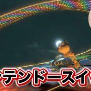ユーチューバーの草彅 剛さんが『マリオカート8 デラックス』に挑戦する動画が公開!