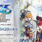Nintendo Switch版『イースVIII Lacrimosa of DANA』のプロモーションムービーが公開!
