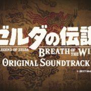 『ゼルダの伝説 ブレス オブ ザ ワイルド オリジナルサウンドトラック』の収録曲紹介オリジナルムービーが公開!