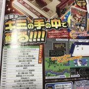 『ファミコンミニ 週刊少年ジャンプ創刊50周年記念バージョン』が7月7日に発売決定!ジャンプ作品20タイトルを収録