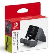 『Nintendo Switch 充電スタンド (フリーストップ式)』の予約が開始!