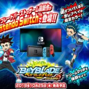 Nintendo Switch用ソフト『ベイブレードバースト バトルゼロ』が2018年10月25日に発売決定!