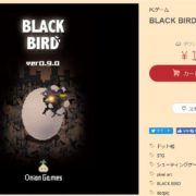 『BLACK BIRD』のPC向け体験版が100円で販売開始!