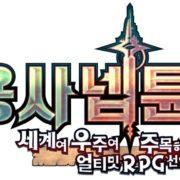 Nintendo Switch版『勇者ネプテューヌ』が韓国で発売決定!