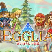 ブラウニーズ亀岡氏「Switch向けのプロジェクトを進めています。RPGではなく、Eggliaのようなもの。」