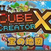 Nintendo Switch用ソフト『キューブクリエイターX』のショートPV 第六弾(2種類)が公開!