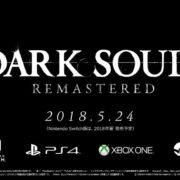 『DARK SOULS REMASTERED』の発売ロンチトレーラーが公開!