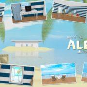 Switch用ソフト『脱出ゲーム Aloha ハワイの海に浮かぶ家』が5月24日に配信決定!