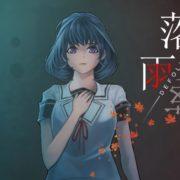 台湾生まれの脱出系ゲーム『落雨落葉 Defoliation』の配信日が5月31日に決定!