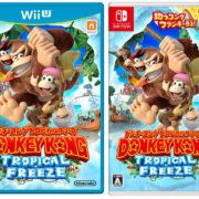 『ドンキーコング トロピカルフリーズ』の店頭消化率は65%前後。Wii U版の以上の販売数に