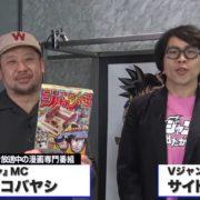 『ミニファミコン 週刊少年ジャンプ創刊50周年記念バージョン』のVジャンプ公式 実況動画が公開!