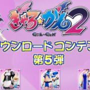『ぎゃる☆がん2』のDLC第5弾 紹介映像が公開!
