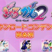 『ぎゃる☆がん2』のDLC第6弾 紹介映像が公開!