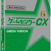 『ゲームセンターCX ベストセレクション Blu-ray』の収録内容が判明!特典として音声特典コメンタリーなどを収録