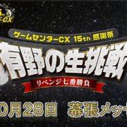 『ゲームセンターCX15th感謝祭 有野の生挑戦 リベンジ七番勝負』のオフィシャルHP先行受付(抽選)が5月11日 AM 11:00~からスタート