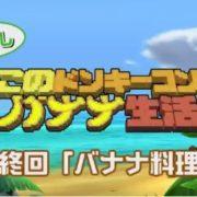 「はみ出しよゐドン#最終回 バナナ料理」が2018年5月1日に公開!