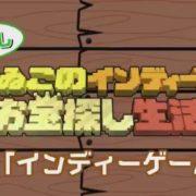「はみ出しよゐンディー#1 インディーゲーム」が2018年5月27日に公開!