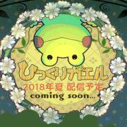 ボードゲーム『ひっくりガエル』がNintendo Switch向けとして2018年夏に配信決定!