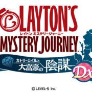 『レイトン ミステリージャーニー カトリーエイルと大富豪の陰謀 DX』がSwitch向けとして8月9日に発売決定!